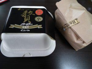 海田・やさい畑の贅ハンバーガー