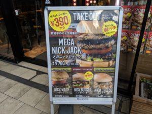 ニックストック広島駅前店のハンバーガーのテイクアウトメニュー