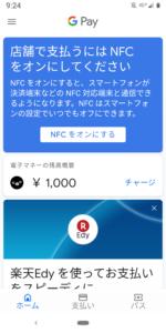 GooglePayでSuicaを使うときのNFC