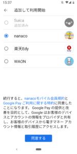 GooglePayでSuica登録