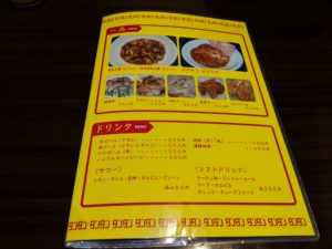 おどるタンタン麺のメニュー