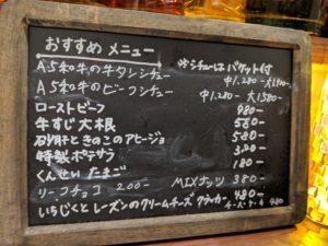 CafeBar196のメニュー