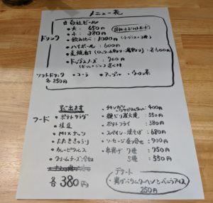 広島北BEERBARのメニュー